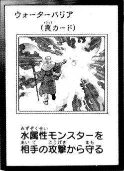 File:WaterBarrier-JP-Manga-ZX.png