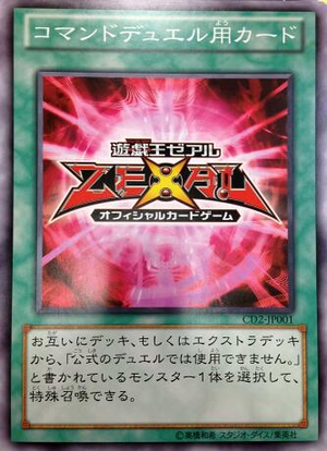CommandDuelUseCard-CD2-JP-C
