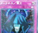 Darkness/Trap E