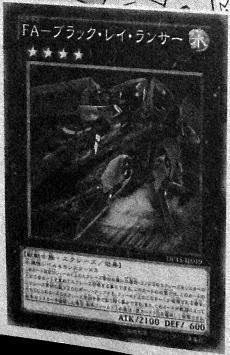 File:FullArmoredBlackRayLancer-JP-Manga-DZ.png