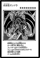 GandoratheDragonofDestruction-JP-Manga-DM