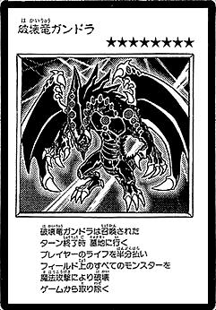 File:GandoratheDragonofDestruction-JP-Manga-DM.png