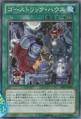GhostrickMansion-SHSP-JP-OP