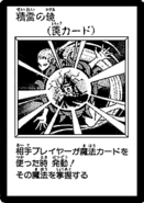 MysticalRiftPanel-JP-Manga-DM