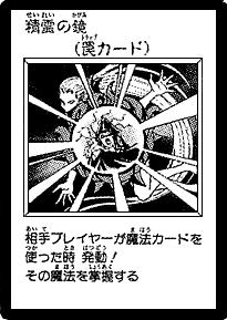File:MysticalRiftPanel-JP-Manga-DM.png