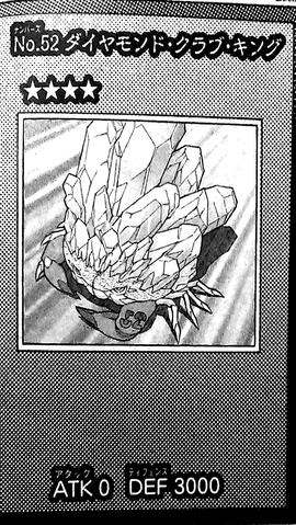 File:Number52DiamondCrabKing-JP-Manga-ZX.png