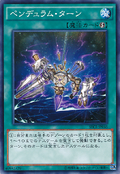 PendulumShift-SECE-JP-C
