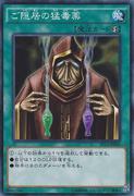 PoisonoftheOldMan-ST14-JP-C