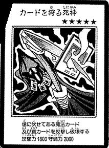 File:ReaperoftheCards-JP-Manga-DM.png