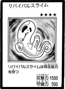File:RevivalJam-JP-Manga-DM.png