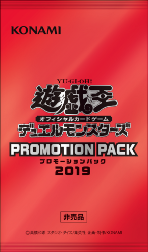 Promotion Pack 2019