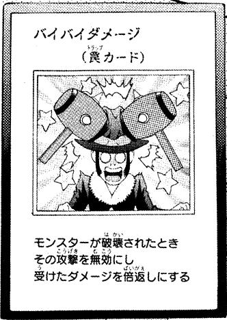 File:ByeByeDamage-JP-Manga-ZX.jpg