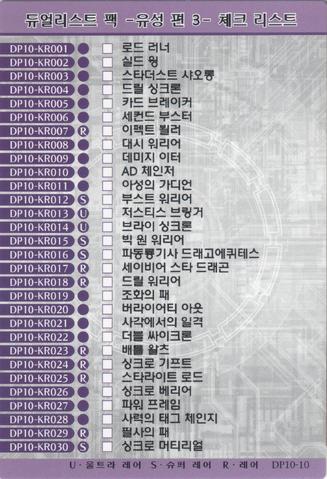 File:Checklist-DP10-KR.png