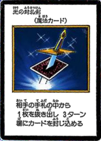 File:LightforceSword-JP-Manga-DM-color.png
