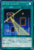 NightBeam-SD28-JP-C