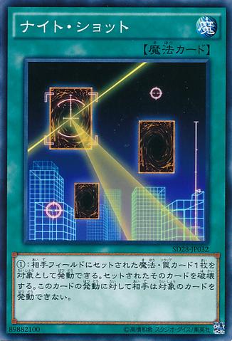File:NightBeam-SD28-JP-C.png