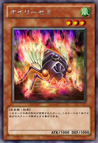 File:OilyCicada-JP-Anime-ZX.png
