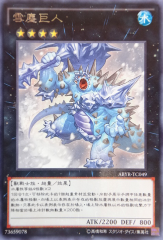 File:SnowdustGiant-ABYR-TC-R.png