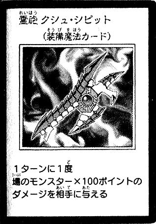 File:SpiritCannonKushuSipit-JP-Manga-5D.png