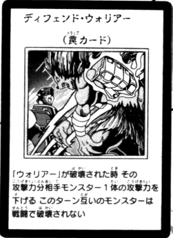 File:WarriorDefense-JP-Manga-5D.png