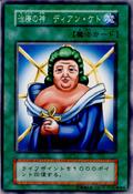 DianKetotheCureMaster-E-JP-C-Reprint