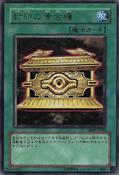 GoldSarcophagus-VB09-JP-UR