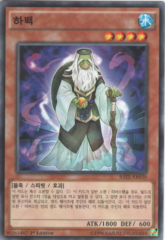 File:HeboLordoftheRiver-RATE-KR-C-1E.png