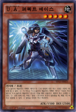 File:UAPerfectAce-EP15-KR-C-1E.png