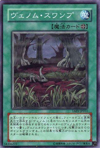 File:VenomSwamp-TAEV-JP-C.jpg