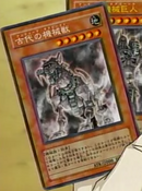 AncientGearBeast-JP-Anime-GX