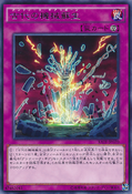 AncientGearReborn-RATE-JP-R
