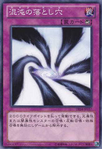 File:ChaosTrapHole-DE04-JP-C.png