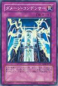 DamageCondenser-EE04-JP-SR