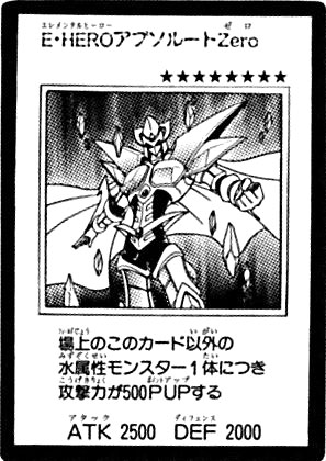 File:ElementalHEROAbsoluteZero-JP-Manga-GX.jpg