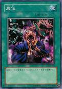 EternalRest-DL1-JP-C