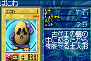 Haniwa-GB8-JP-VG