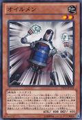 Oilman-DE04-JP-C