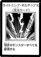 Raigeki-JP-Manga-DM