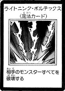 File:Raigeki-JP-Manga-DM.png