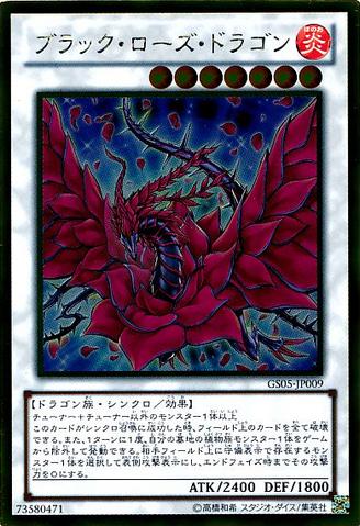 File:BlackRoseDragon-GS05-JP-GUR.png
