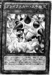 File:BreakthroughSkill-JP-Manga-DZ.png