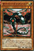 CyberDragonCore-SD26-JP-OP