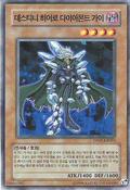 DestinyHERODiamondDude-DP05-KR-C-UE