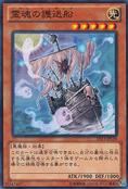 GhostShip-DS13-JP-C