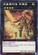 HeroicChampionKusanagi-ABYR-TC-SR