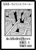 LabyrinthWall-JP-Manga-DM