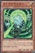 MindMaster-DE03-JP-C