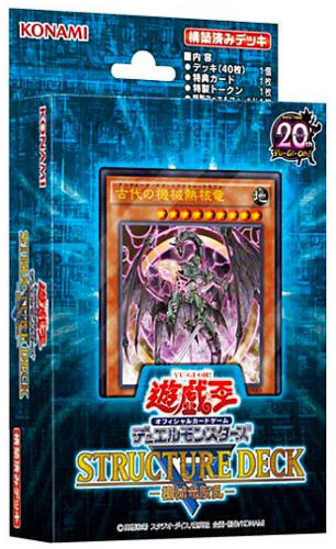 Structure Deck R: Machine Dragon Re-Volt