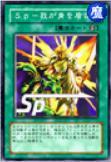 SpeedSpellMyBodyasaShield-WC10-JP-VG