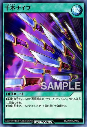ThousandKnives-RDKP02-JP-OP